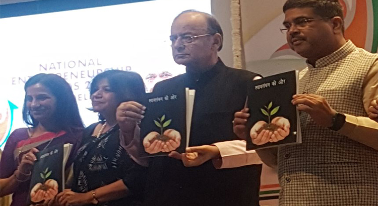 "Release of Book on Successful Entrepreneurs ""Swawlamban ki Aur"" during  National Entrepreneurship Awards 2017"